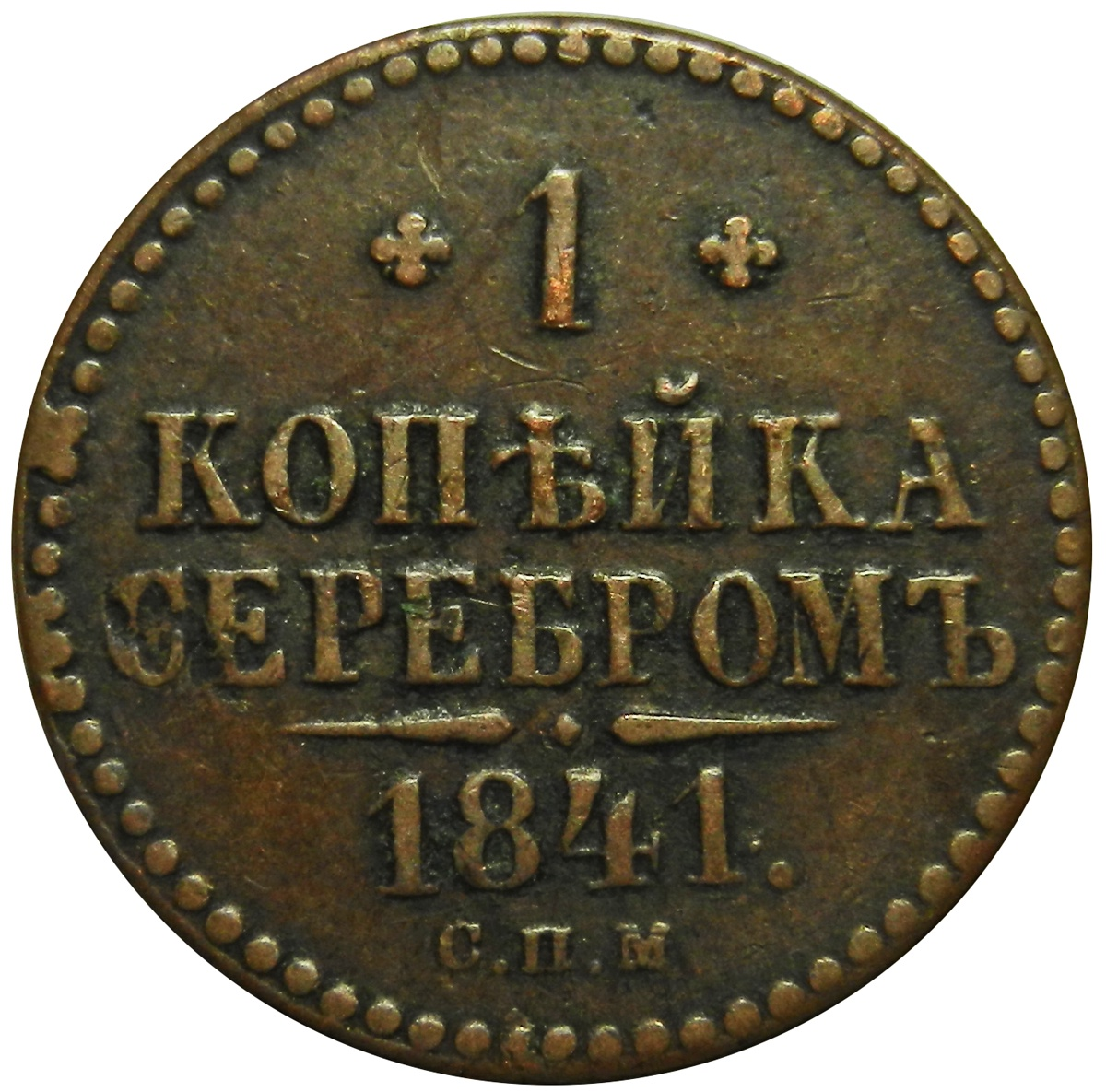 Монета 1 копейка серебром. Медь. Российская Империя, 1841 год (СПМ) XF монета 1 копейка серебром медь российская империя 1840 год спм xf