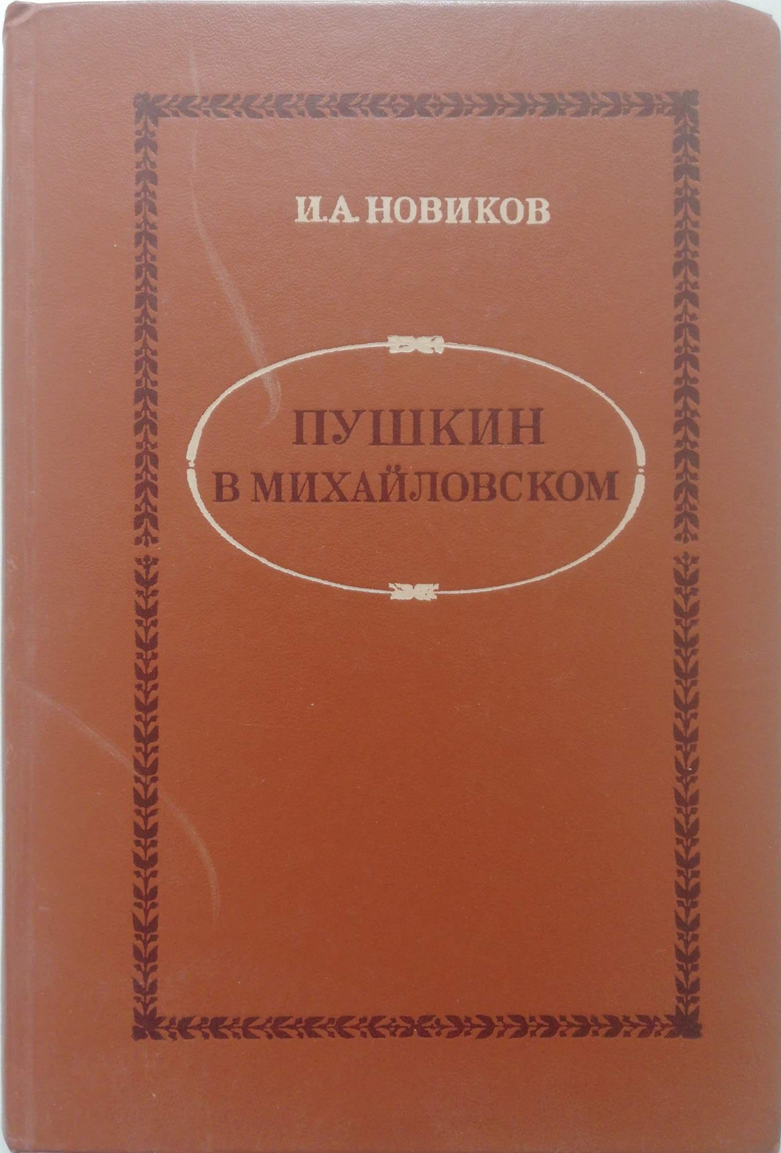 И. Новиков Пушкин в Михайловском