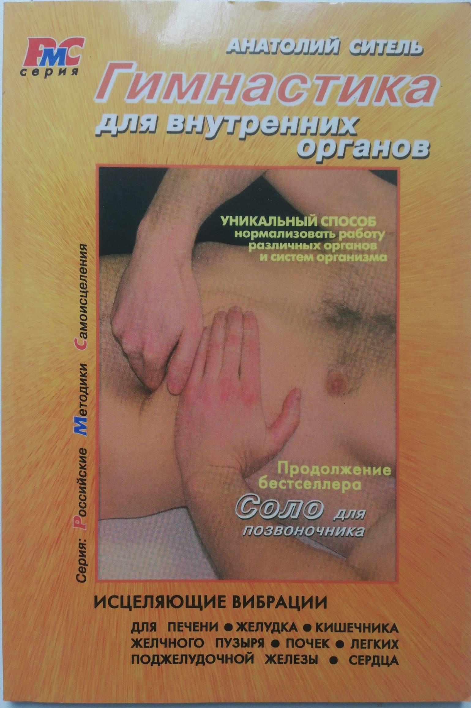 А. Ситель Гимнастика для внутренних органов котешева и а гимнастика для женщин