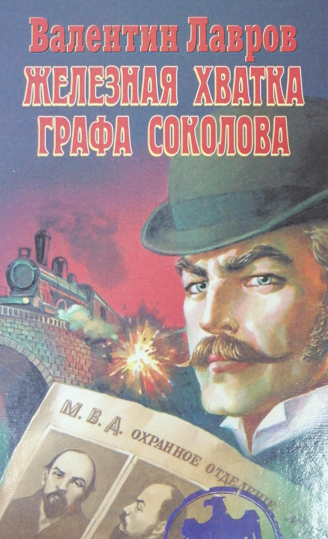 Лавров Валентин Викторович Железная хватка графа Соколова