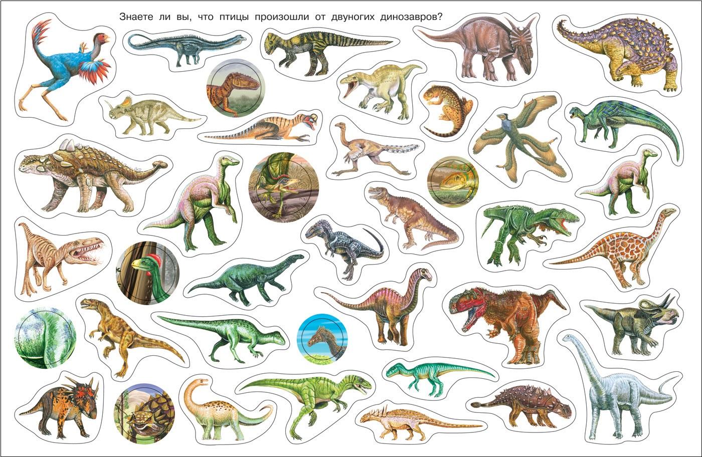 Альбом наклеек. Динозавры.