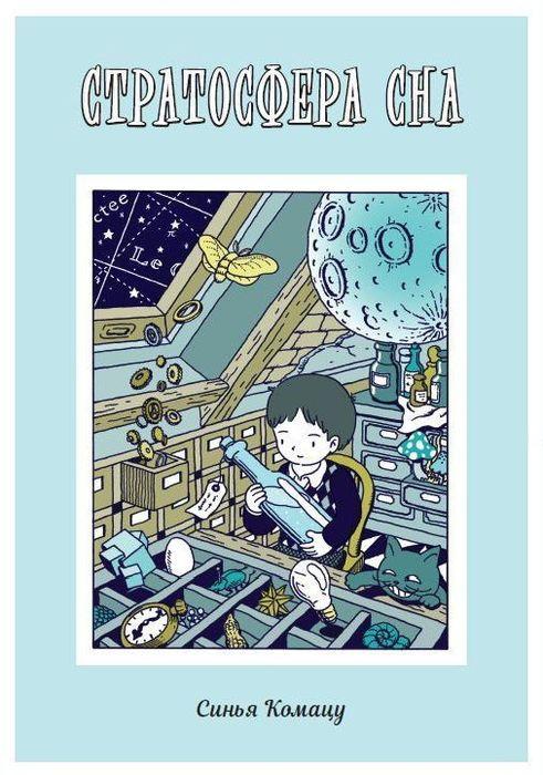 Стратосфера сна Сборник сюрреалистических новелл...