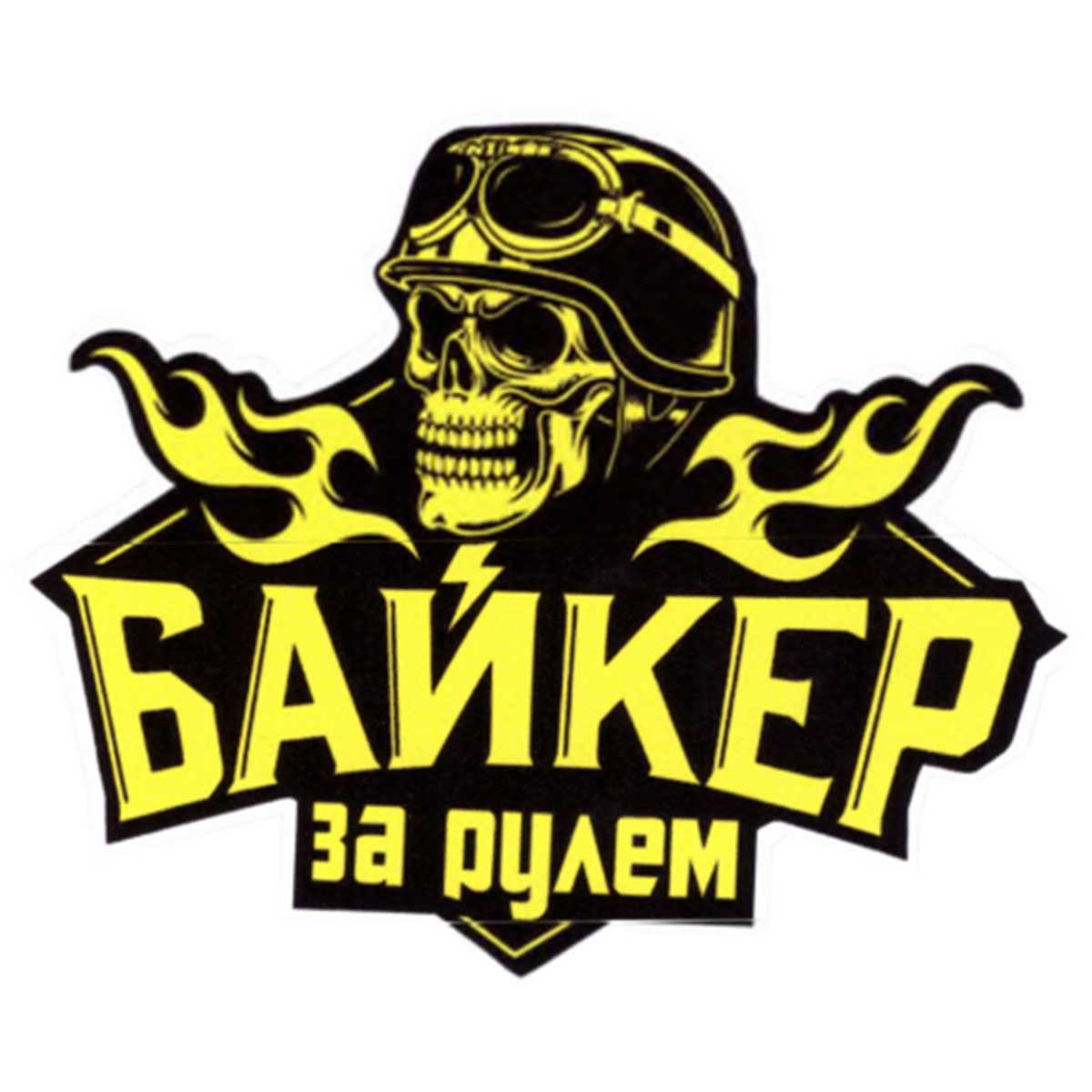 Фото - Наклейка на автомобиль Байкер за рулем / Череп в шлеме виниловая 15х15 наклейка инвалид в авто двухсторонняя 15х15 см