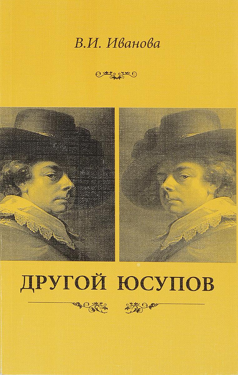 В. И. Иванова Другой Юсупов
