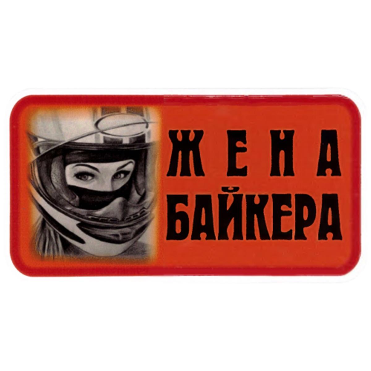 Фото - Наклейка на автомобиль Жена байкера виниловая 15х15 наклейка инвалид в авто двухсторонняя 15х15 см
