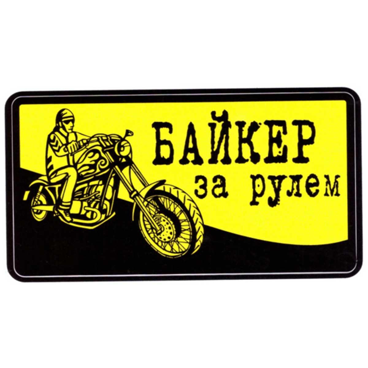 Фото - Наклейка на автомобиль Байкер за рулемвиниловая 15х15 наклейка инвалид в авто двухсторонняя 15х15 см