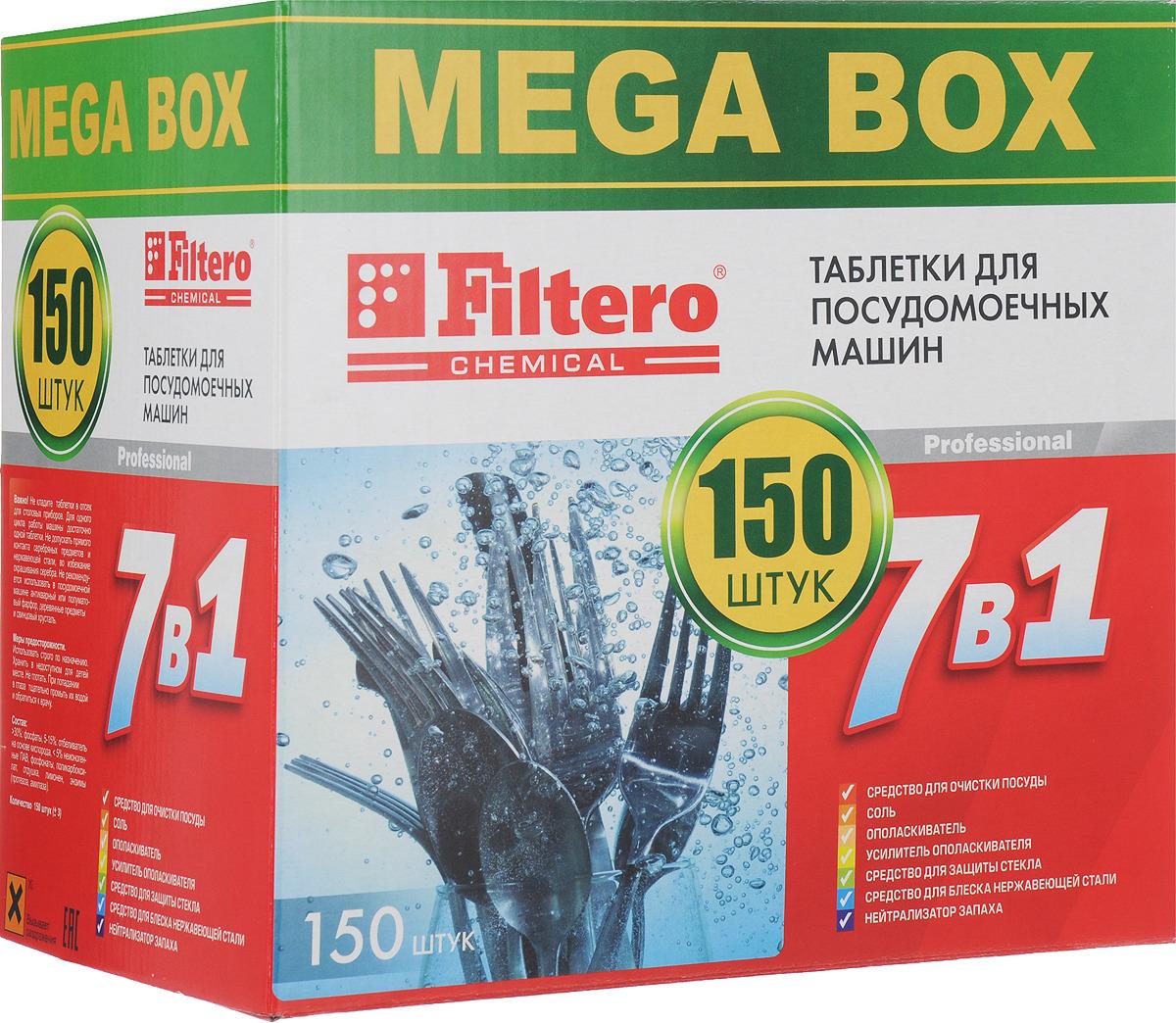 """Filtero Таблетки для посудомоечной машины """"7 в 1"""", 150 шт"""