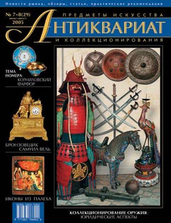 цена на Антиквариат. Предметы искусства и коллекционирования №29 (№7-8 июль-август 2005)