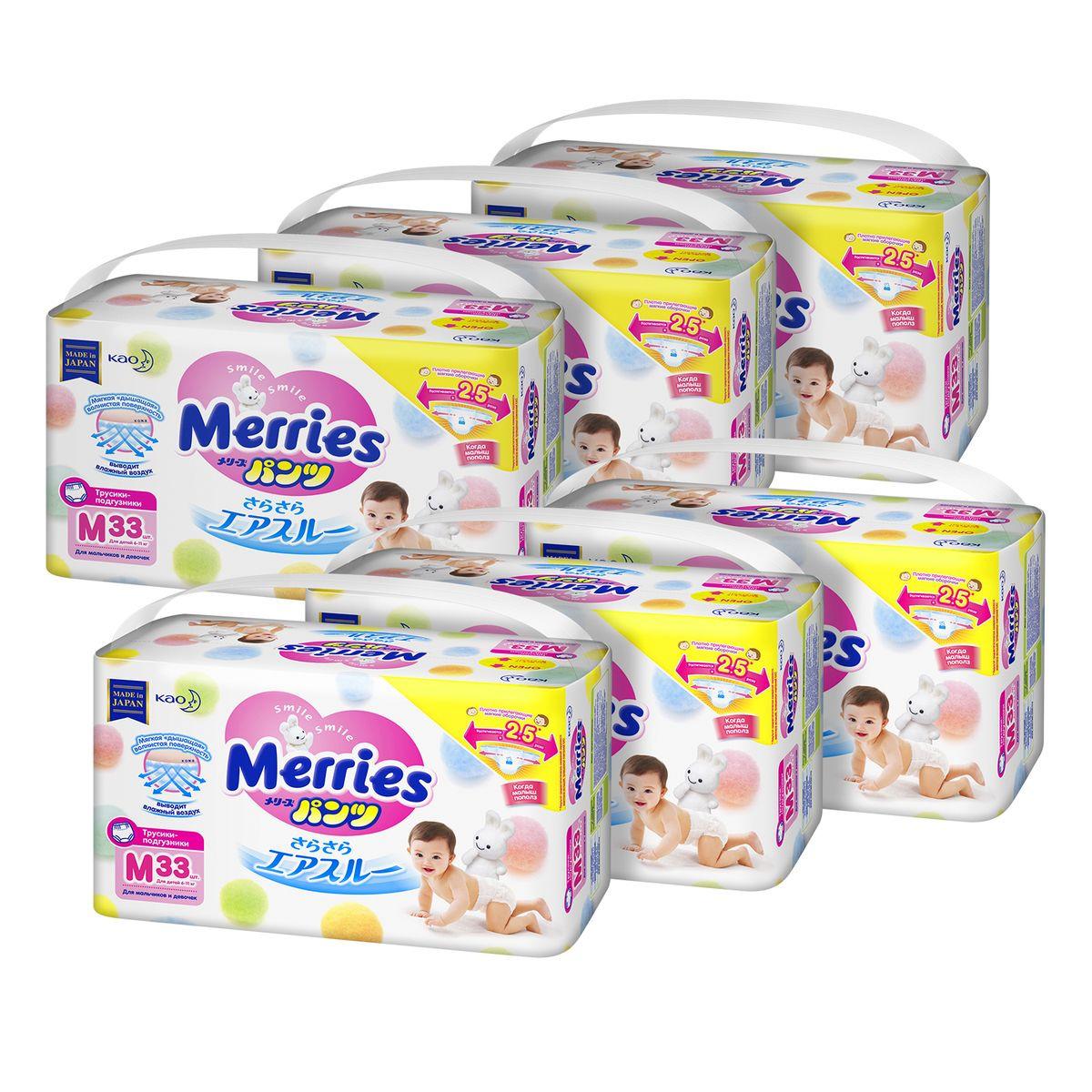 Подгузники-трусики Merries, размер M, 6-11 кг, 198 шт