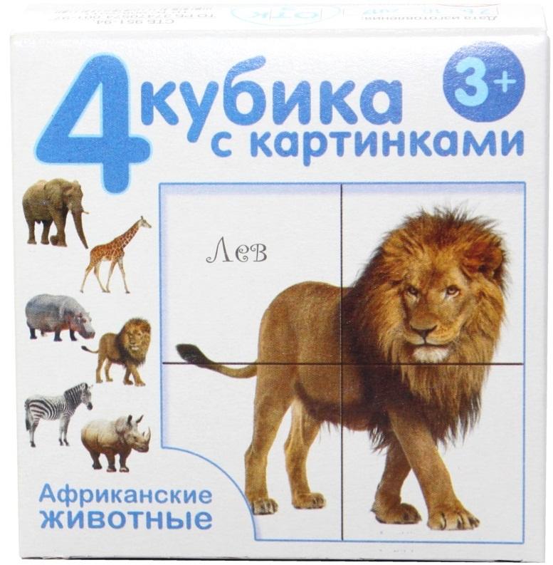 Фото - Кубики Десятое королевство 4 шт. Развивающие игрушки Африканские животные жираф, лев, бегемот, слон, зебра, носорог развивающая игрушка кубики детские 4 шт десятое королевство домашние животные пластмассовые технология прямой печати по пластику сторон
