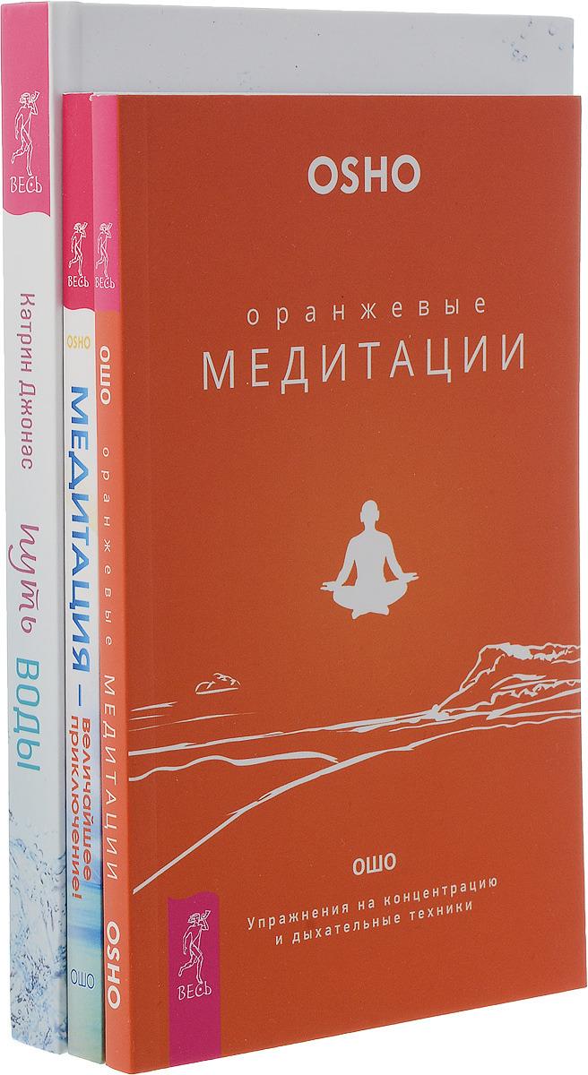Путь воды. Женщины медитируют иначе. Медитация - величайшее приключение! Оранжевые медитации (комплект из 3 книг)