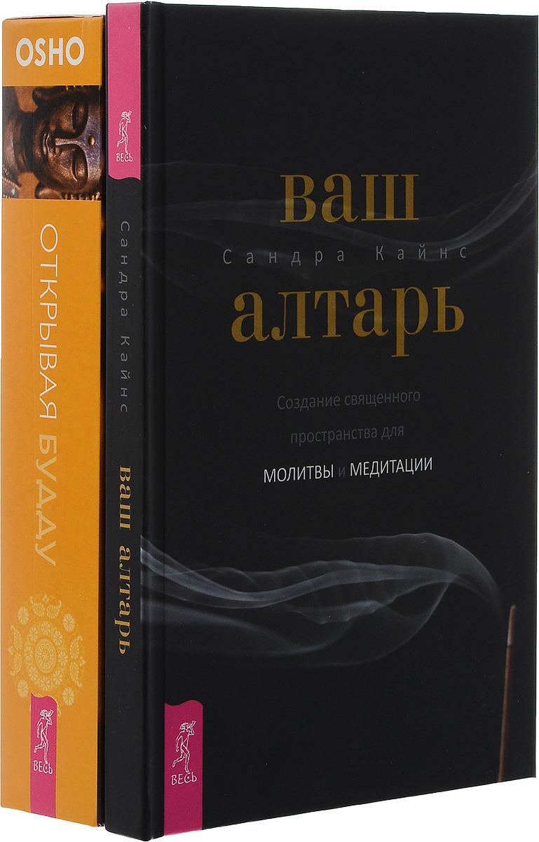Ошо, Сандра Кайнс Ваш алтарь. Открывая Будду (комплект из 2 книг + колода карт) свеча в алтарь
