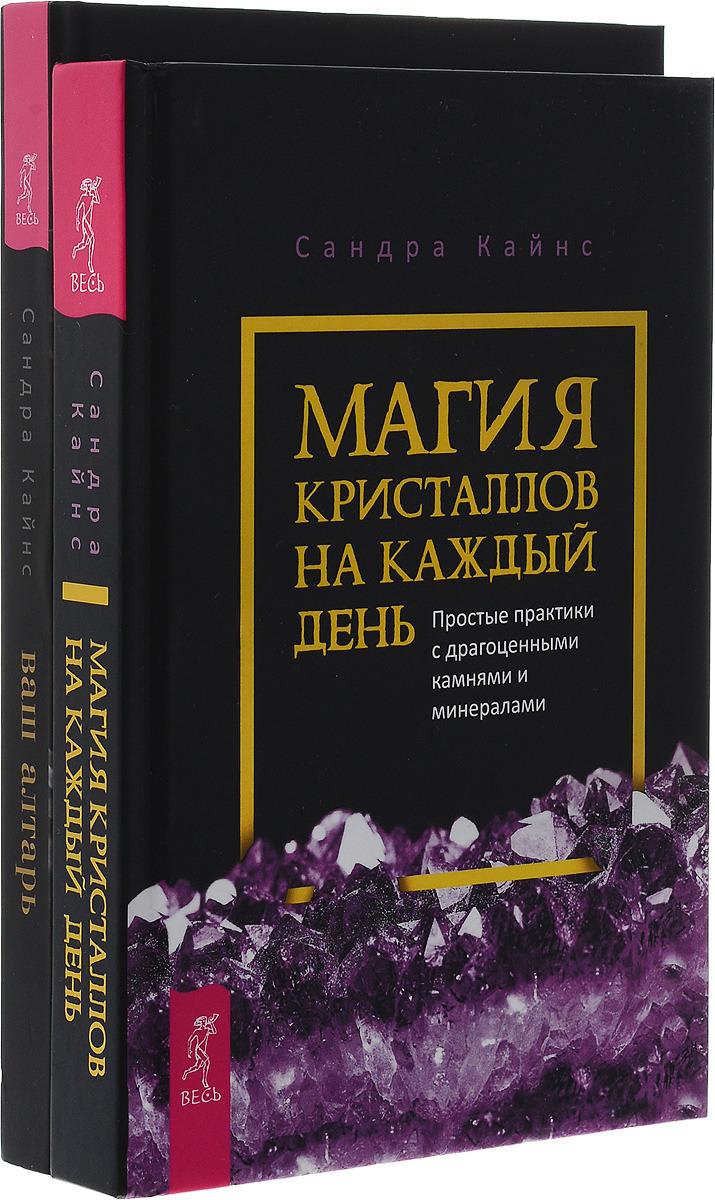 Сандра Кайнс Ваш алтарь. Магия кристаллов на каждый день (комплект из 2 книг) свеча в алтарь