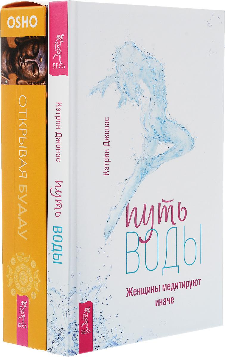 Путь воды. Женщины медитируют иначе. Открывая Будду (комплект из 2 книг + колода карт)