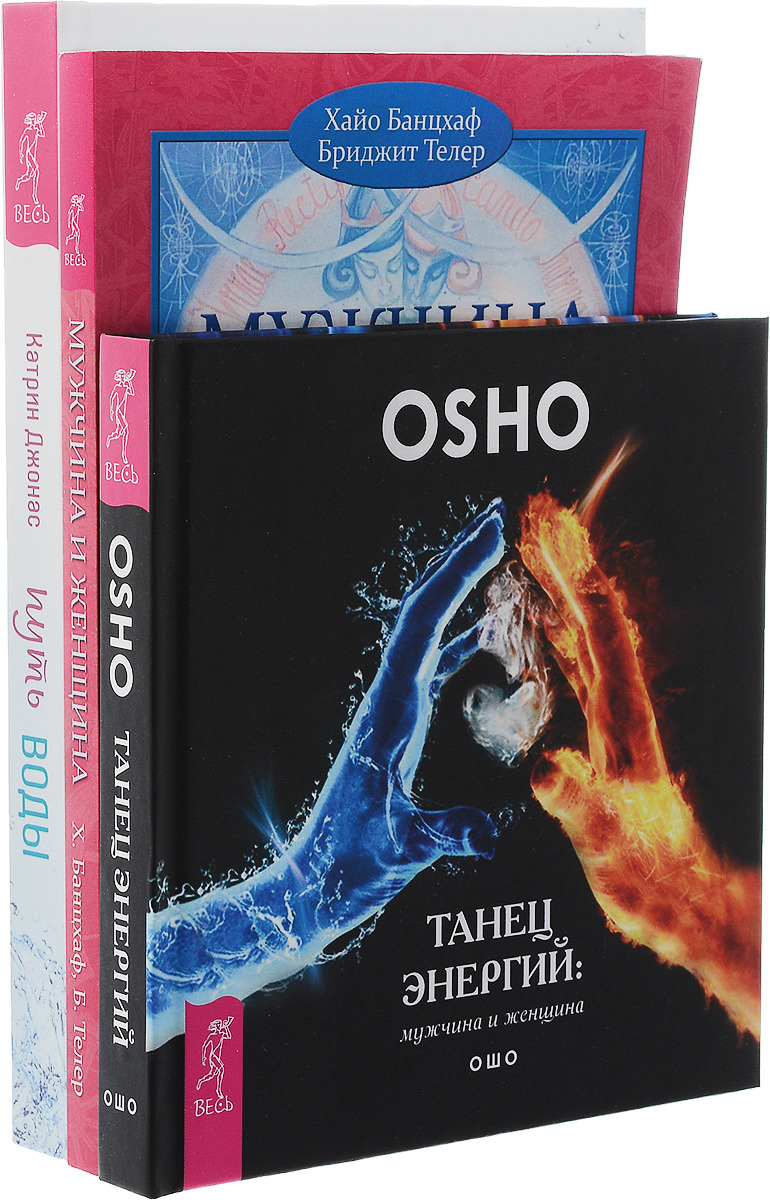 Катрин Джонас, Хайо Банцхаф, Бриджит Телер, Ошо Путь воды. Женщины медитируют иначе. Мужчина и Женщина. Танец энергий (комплект из 3 книг) мужчина и женщина