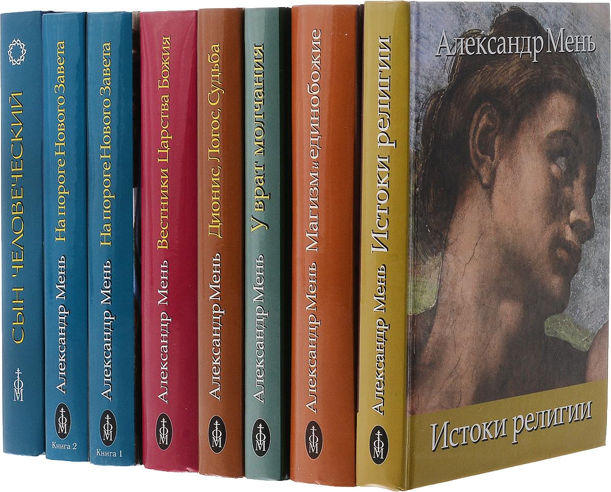 История религии. В поисках пути, истины и жизни + дополнительный том (комплект из 8 книг)