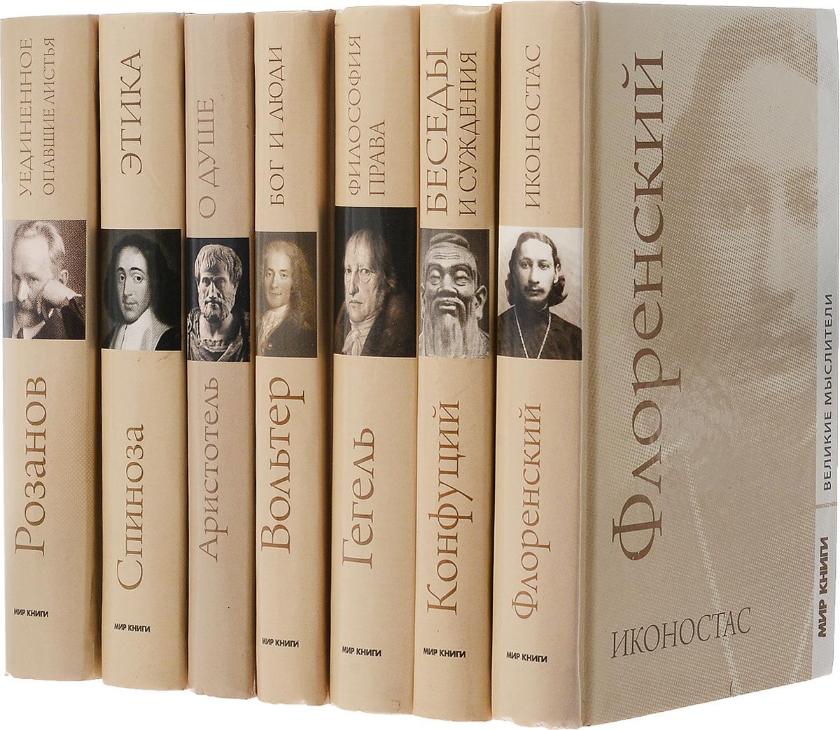 """Серия """"Великие мыслители"""" (комплект из 7 книг)"""