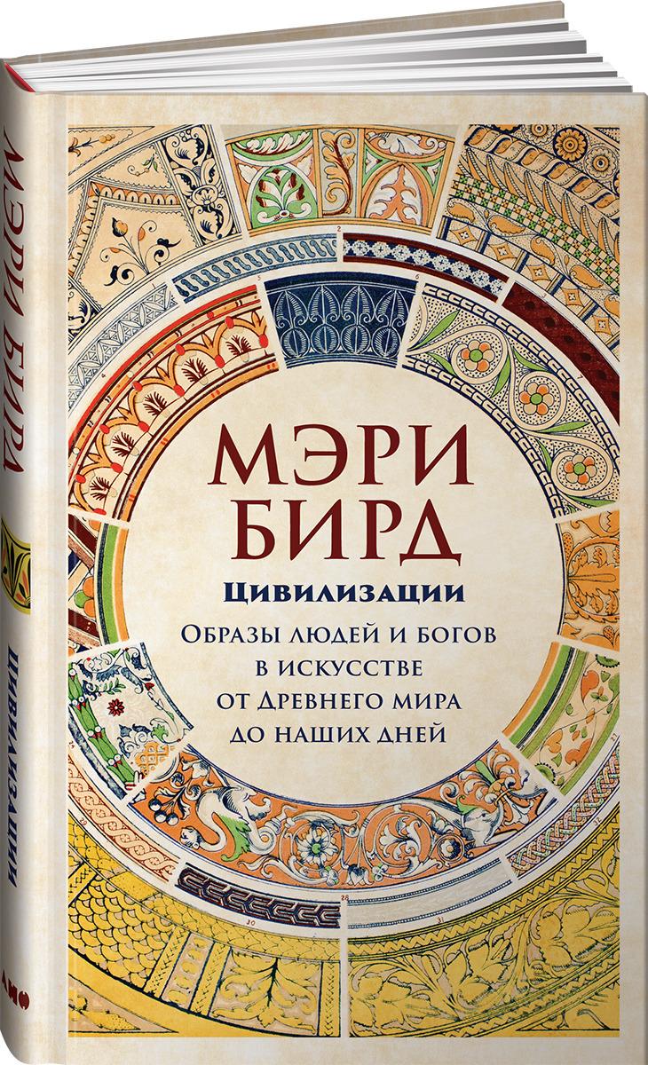 Мэри Бирд Цивилизации. Образы людей и богов в искусстве от Древнего мира до наших дней