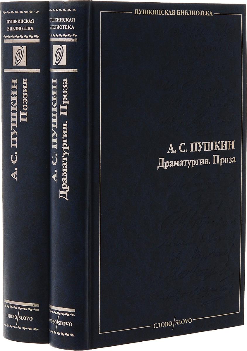Пушкин А.С. А.С. Пушкин. Собрание сочинений (комплект из 2 книг) а с пушкин а с пушкин собрание сочинений в 10 томах комплект из 10 книг