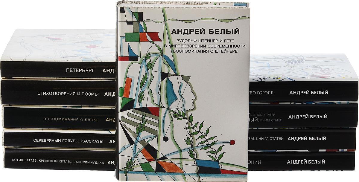 Белый Андрей Андрей Белый. Собрание сочинений (комплект из 10 книг) цена и фото