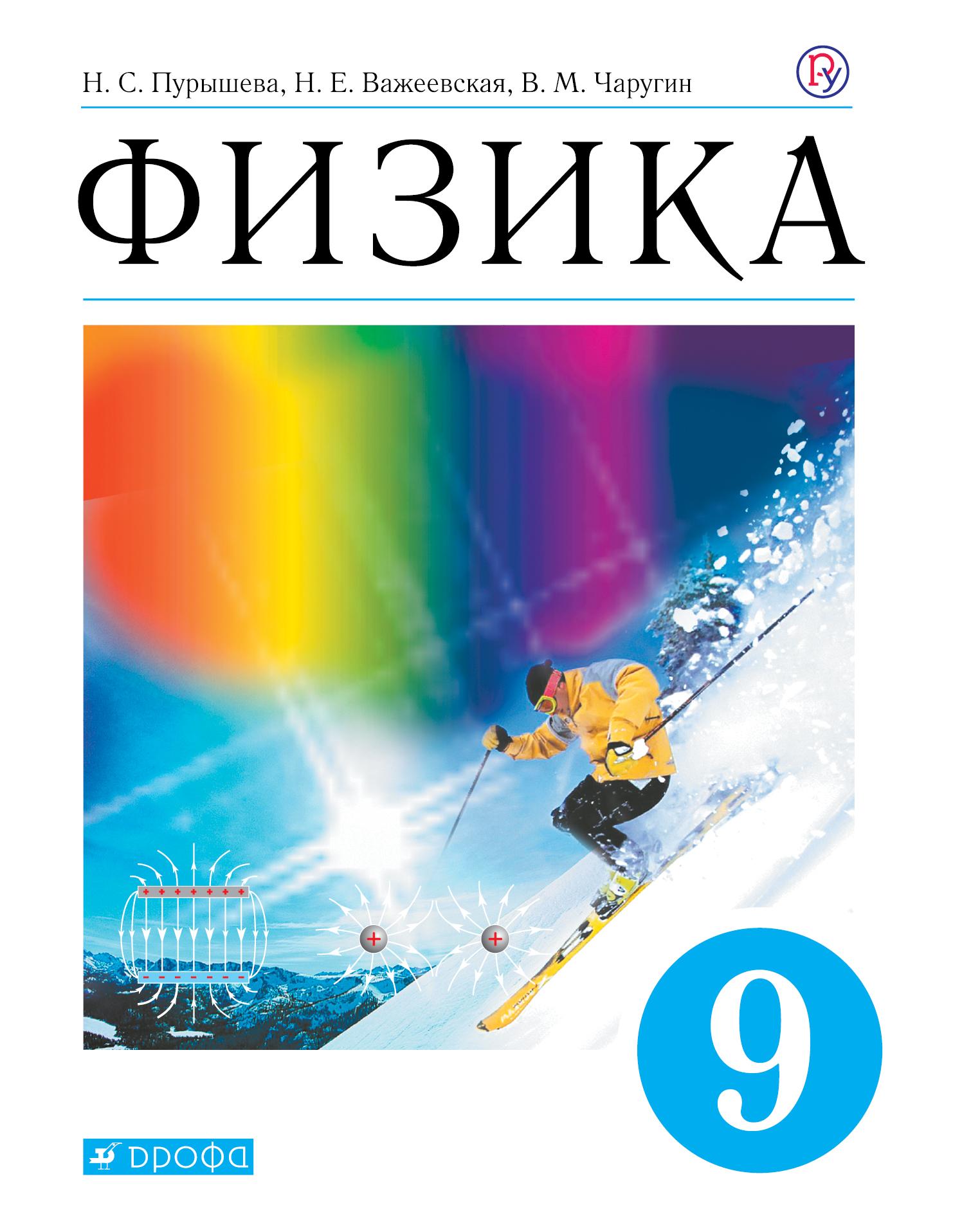 Физика. 9 класс. Учебник, Н. С. Пурышева, Н. Е. Важеевская, В. М. Чаругин