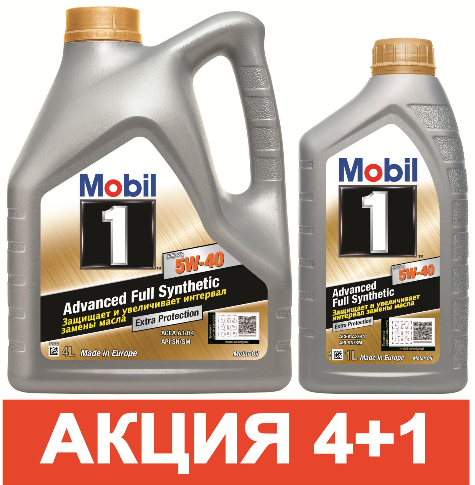 Моторное масло Mobil 1 FS, синтетическое, 5W-40, 4+1 л
