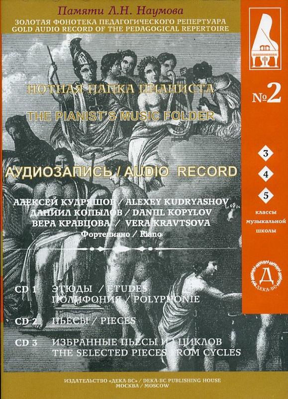 Нотная папка пианиста № 2. Средние классы (+3 CD) бах