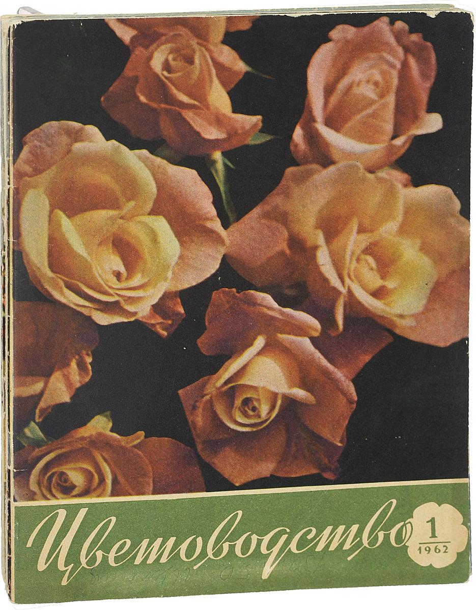 Журнал Цветоводство за 1962 год (комплект из 5 журналов ) журнал охота и охотничье хозяйство за 1983 год комплект из 5 журналов