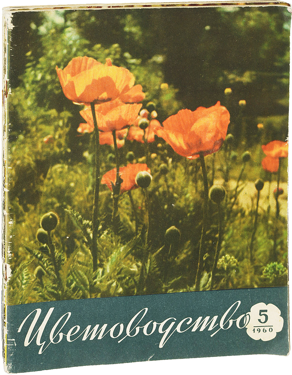 Журнал Цветоводство за 1960 год (комплект из 5 журналов ) журнал охота и охотничье хозяйство за 1983 год комплект из 5 журналов