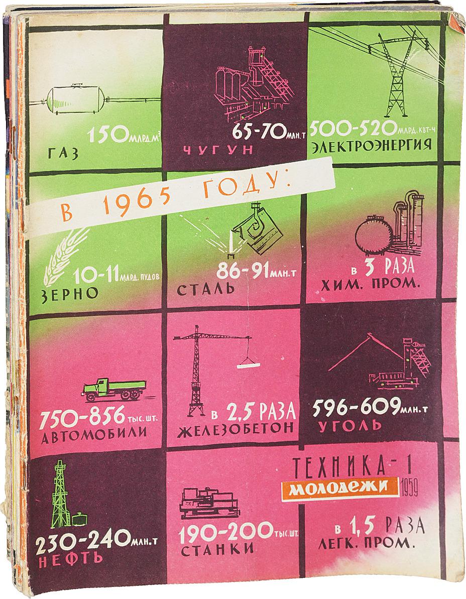 """Журнал """"Техника - молодежи"""" за 1959 год (комплект из 8 журналов)"""