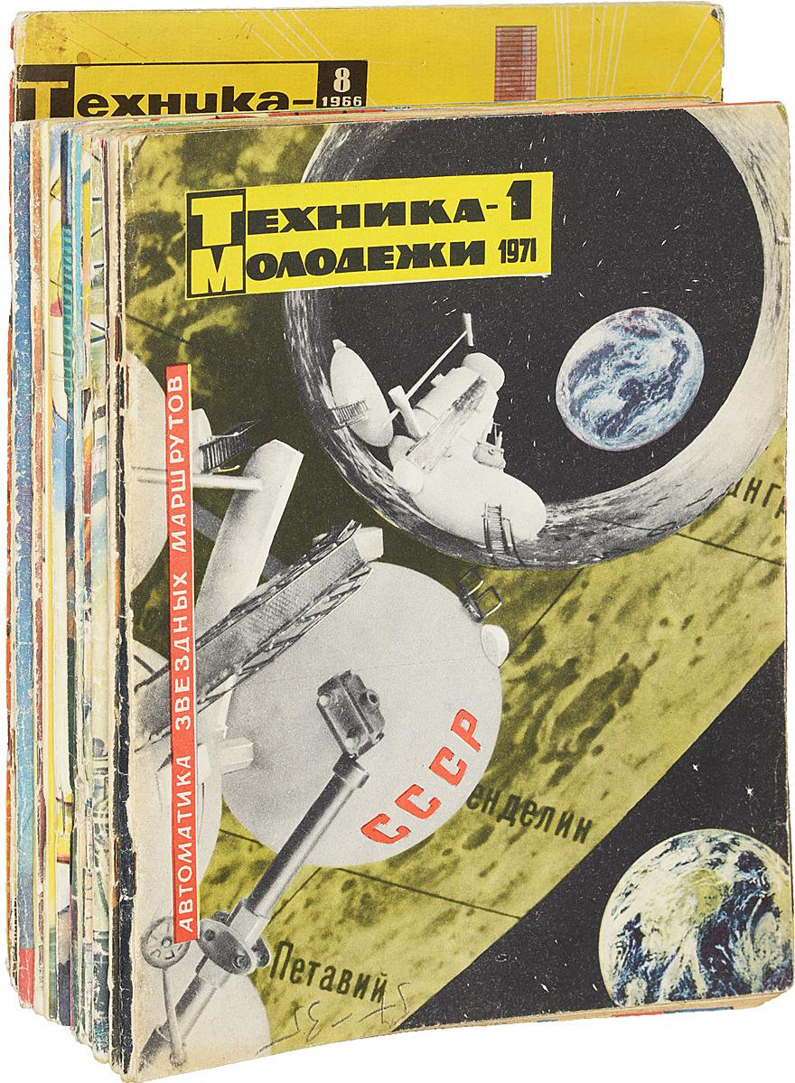 """Журнал """"Техника - молодежи"""" за 1966 - 1979 годы (комплект из 13 журналов)"""