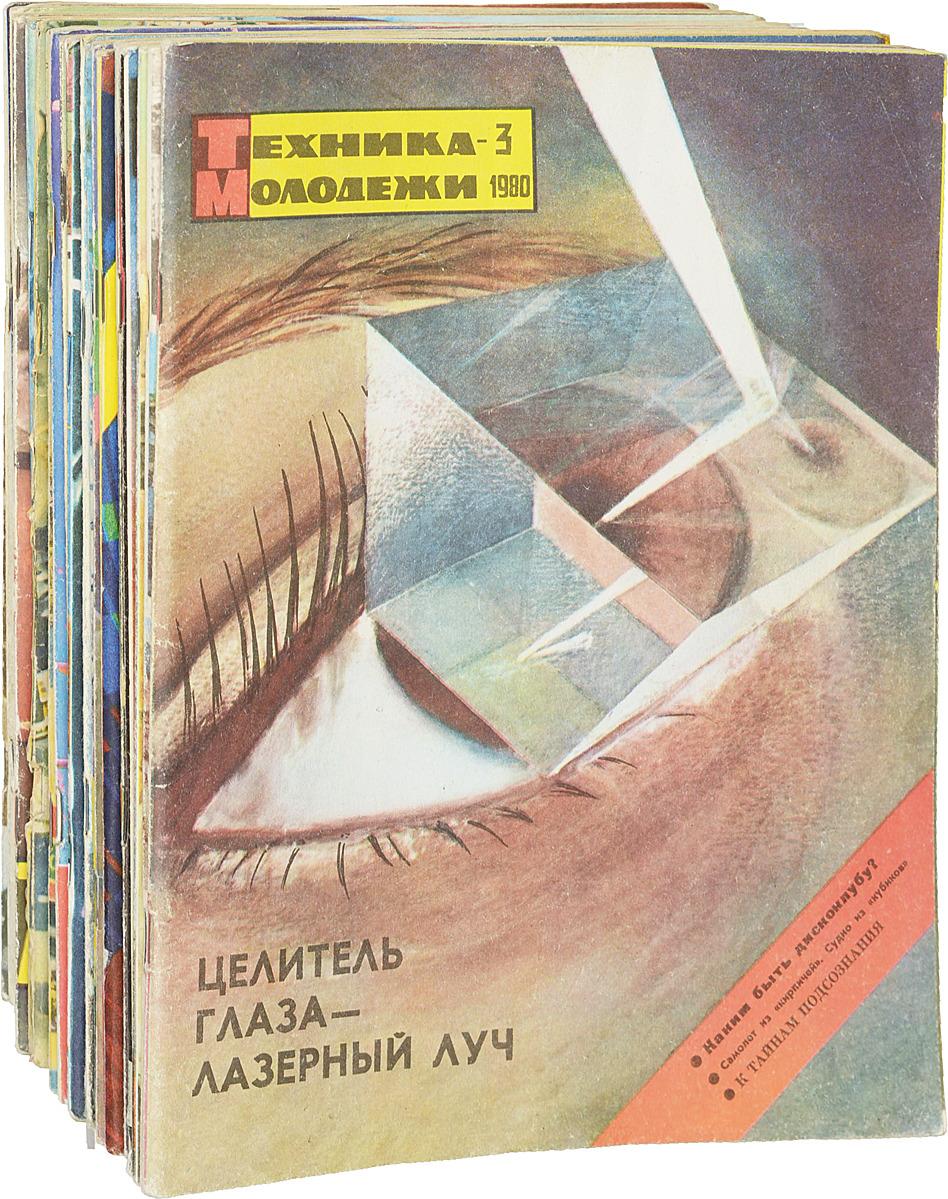 """Журнал """"Техника - молодежи """" за 1980 - 1989 годы (комплект из 25 журналов )"""