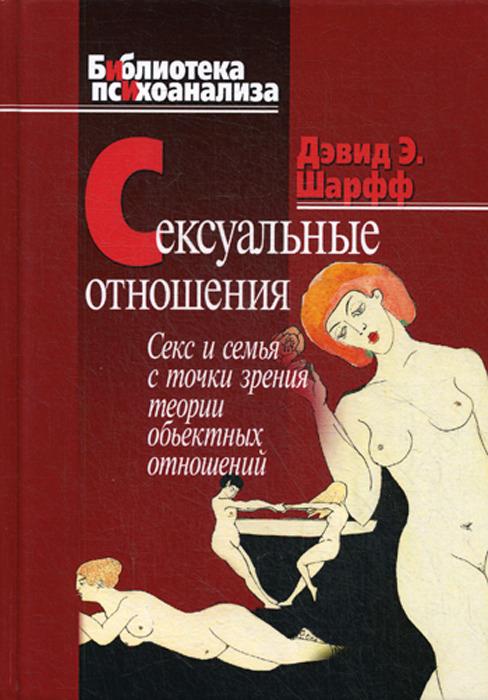 sinklerovskiy-institut-seksualnih-otnosheniy-porevo-zrelie-domashnee