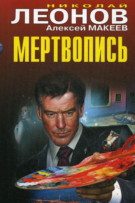 Николай Леонов, Алексей Макеев Мертвопись