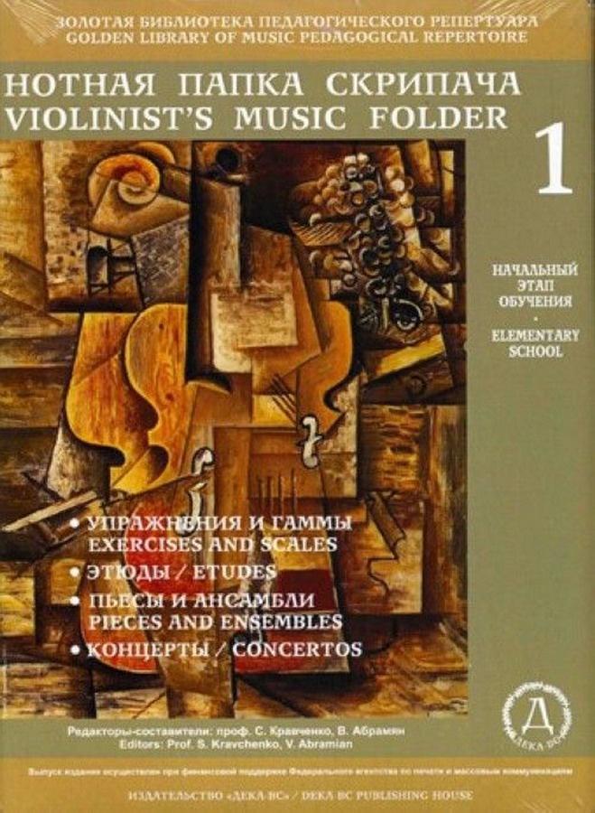 Нотная папка скрипача № 1 (2CD).  Начальный этап обучения Комплект репертуарных хрестоматий для начинающих скрипачей содержит...