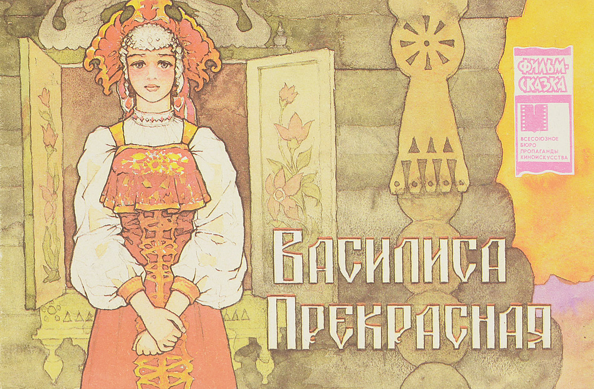 Е. Г. Роу, М. А. Рюрикова Василиса Прекрасная василиса прекрасная