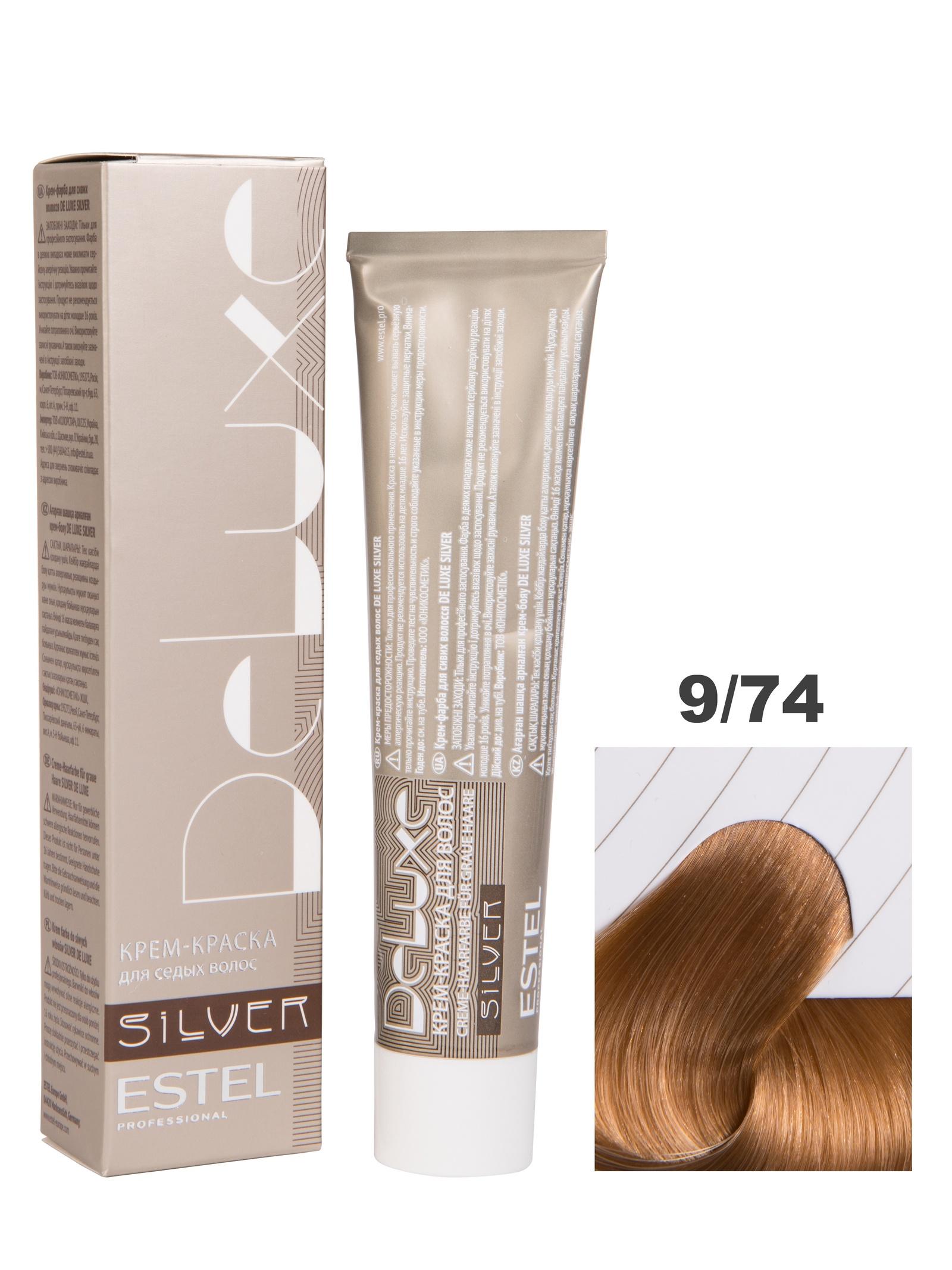 Краска-уход DE LUXE SILVER для окрашивания волос ESTEL PROFESSIONAL 9/74 блондин коричнево-медный 60 мл estel краска уход 9 61 de luxe блондин фиолетово пепельный 60 мл
