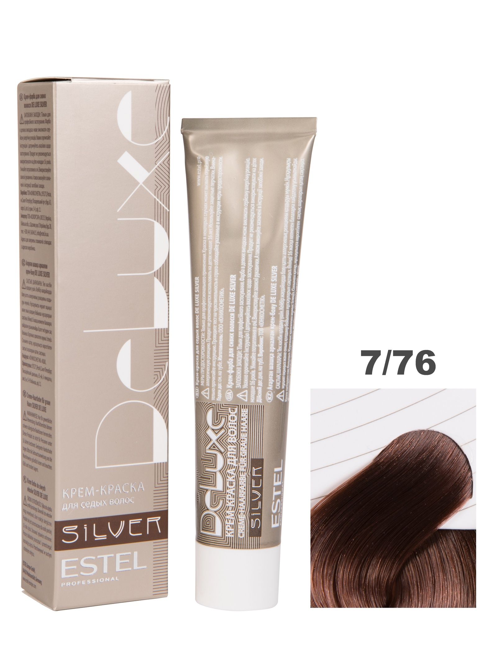 Краска-уход DE LUXE SILVER для окрашивания волос ESTEL PROFESSIONAL 7/76 русый коричнево-фиолетовый 60 мл estel крем краска 7 76 de luxe silver русый коричнево фиолетовый 60 мл