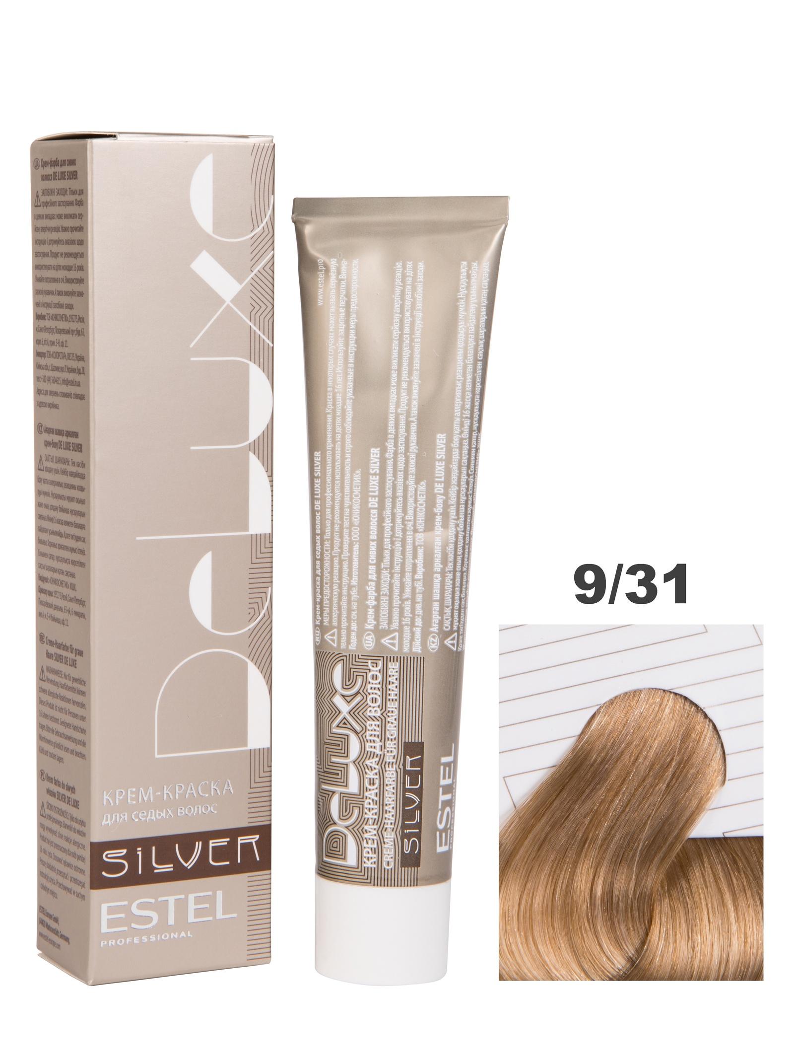 Краска-уход DE LUXE SILVER для окрашивания волос ESTEL PROFESSIONAL 9/31 блондин золотисто-пепельный 60 мл estel краска уход 9 61 de luxe блондин фиолетово пепельный 60 мл