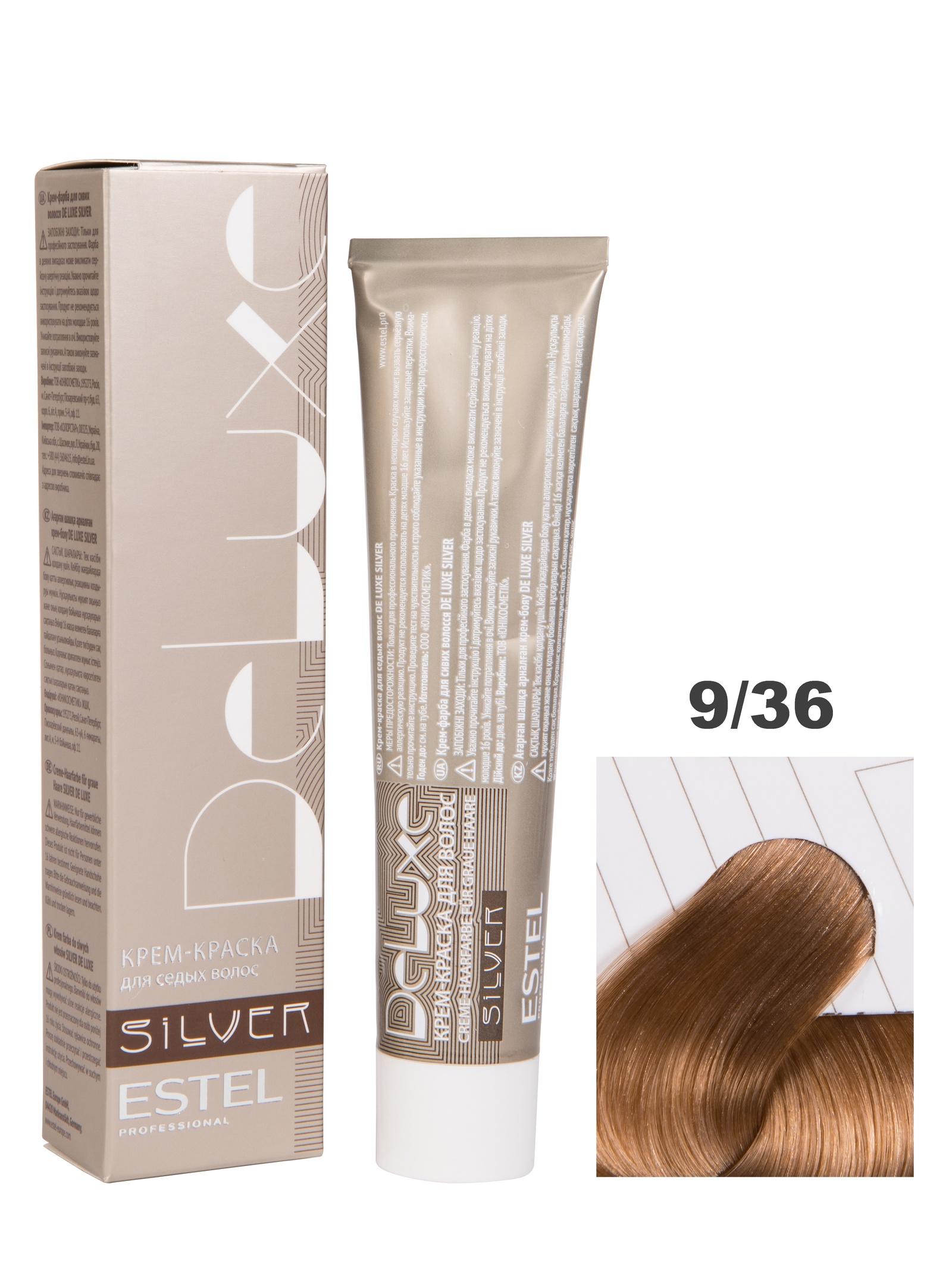 Краска-уход DE LUXE SILVER для окрашивания волос ESTEL PROFESSIONAL 9/36 блондин золотисто-фиолетовый 60 мл estel краска уход 9 61 de luxe блондин фиолетово пепельный 60 мл