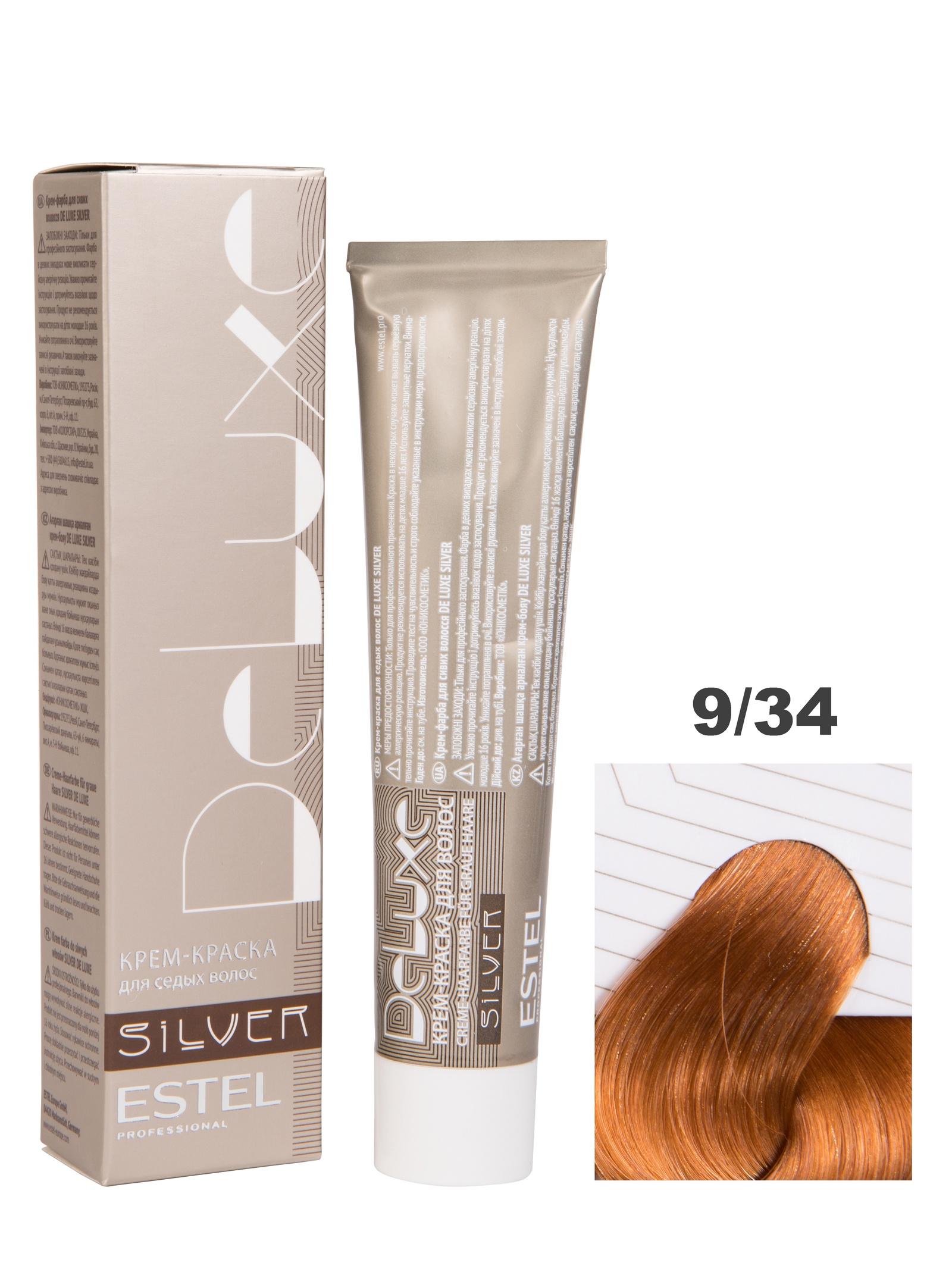 Краска-уход DE LUXE SILVER для окрашивания волос ESTEL PROFESSIONAL 9/34 блондин золотисто-медный 60 мл estel краска уход 9 61 de luxe блондин фиолетово пепельный 60 мл