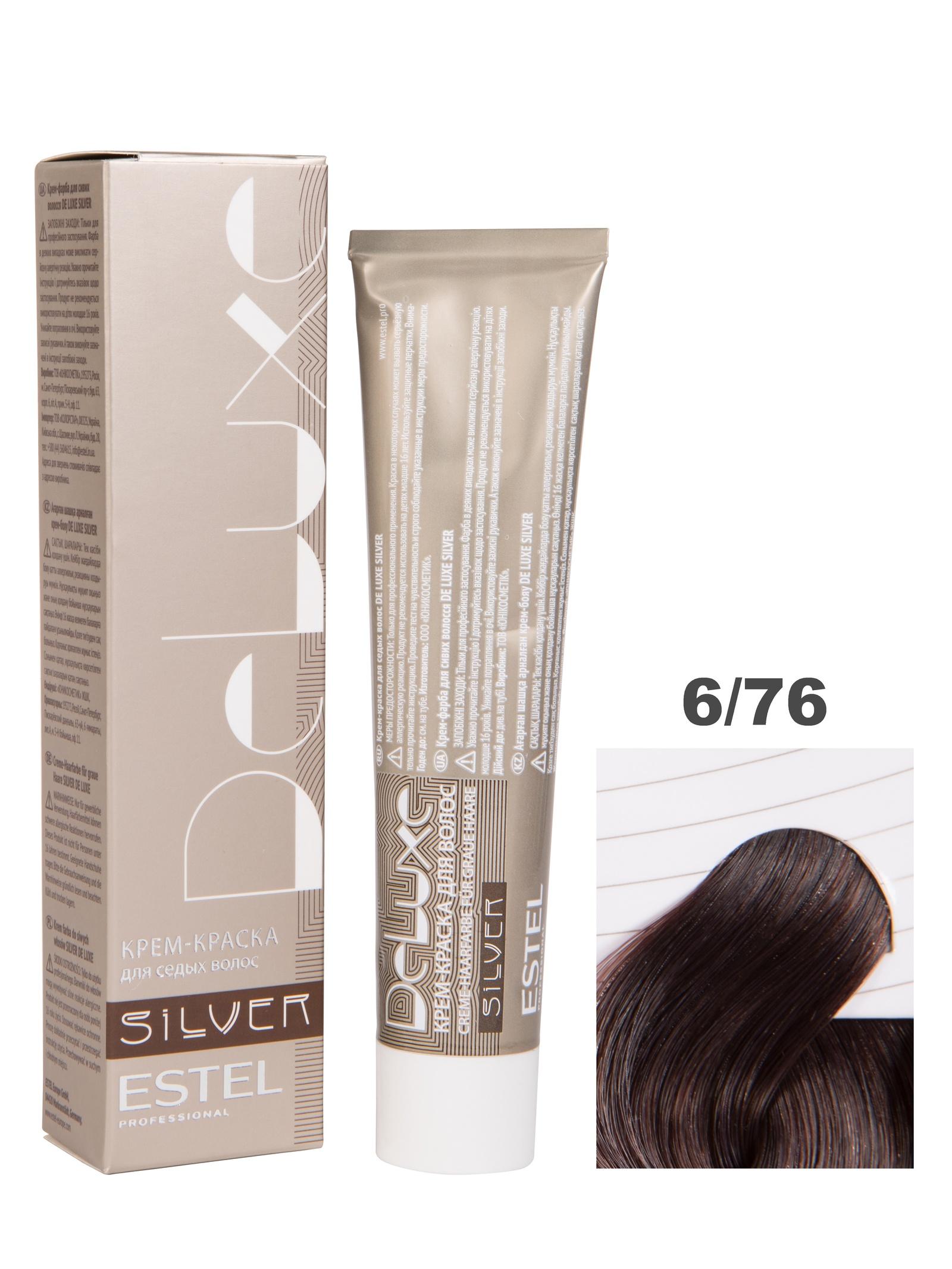 Краска-уход DE LUXE SILVER для окрашивания волос ESTEL PROFESSIONAL 6/76 темно-русый коричнево-фиолетовый 60 мл estel крем краска 7 76 de luxe silver русый коричнево фиолетовый 60 мл
