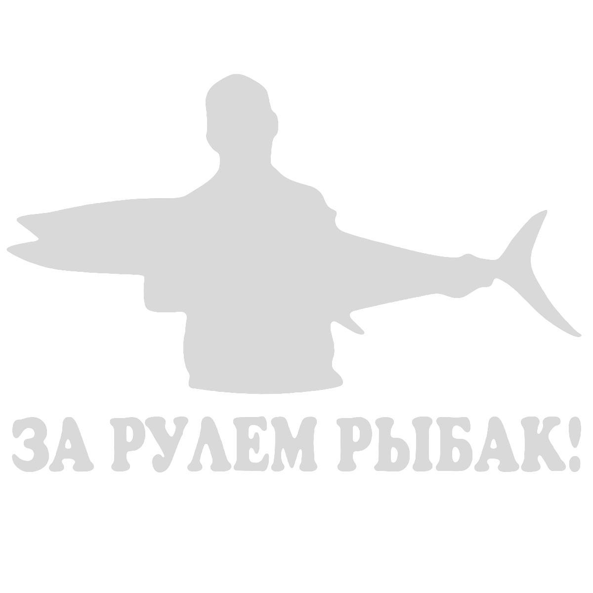 Наклейка на автомобиль За рулем рыбак белая виниловая 11х17 для автомобиля или на автомобиль