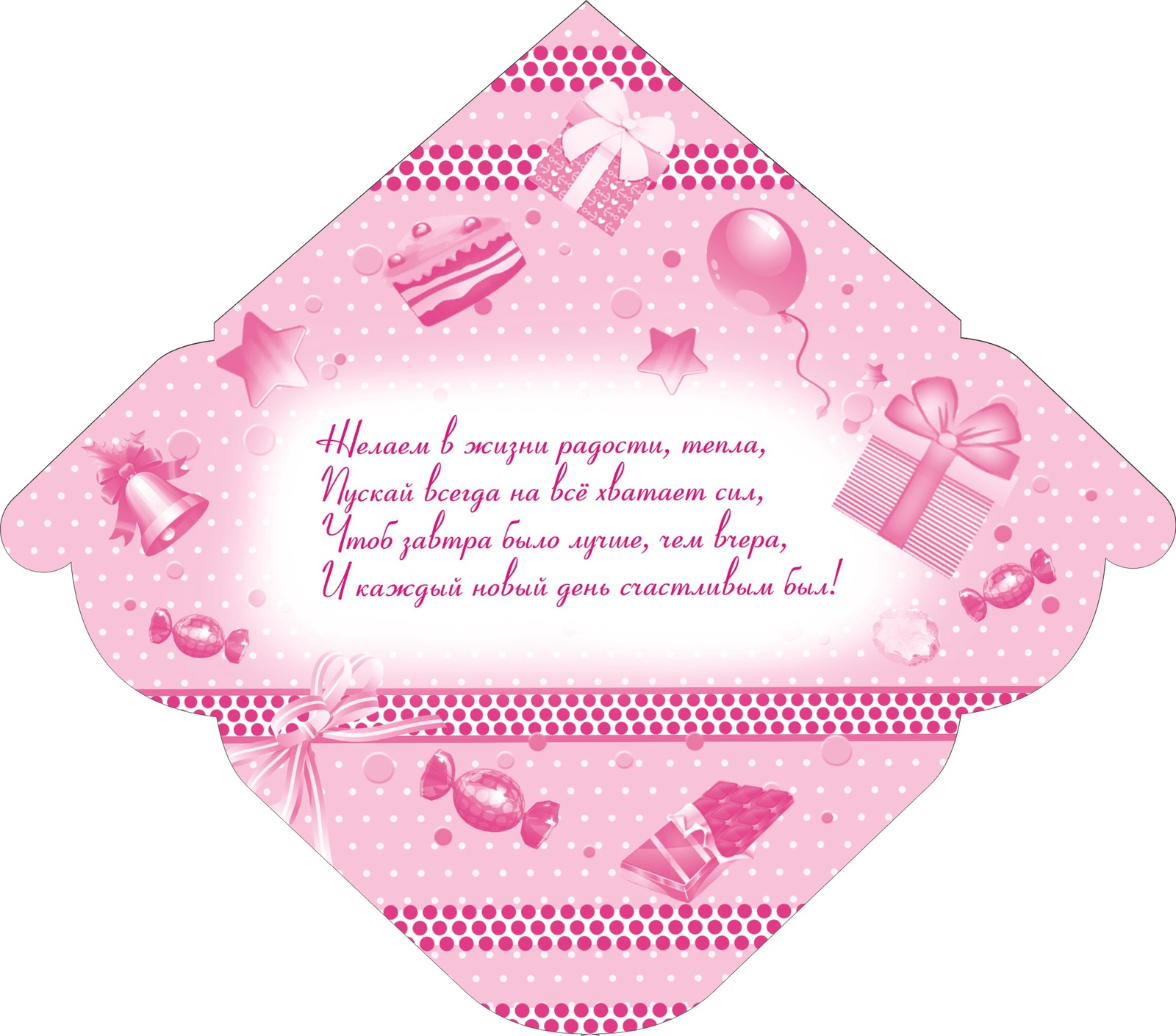 Поздравление на конверт с днем рождения распечатать на принтере