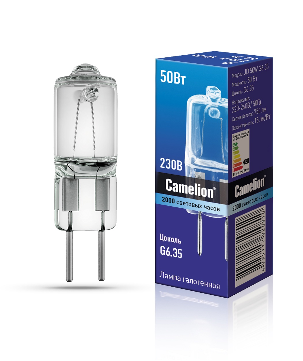 Лампочка Camelion JD 50W g6,35 220V, Теплый свет 50 Вт, Галогенная лампа галогенная капсульная космос jd 220в 35вт g6 35
