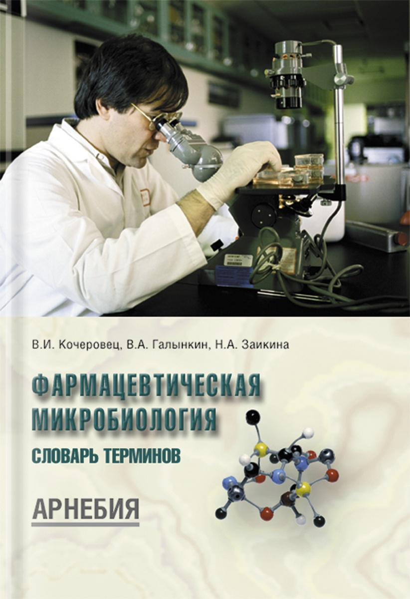 Фармацевтическая микробиология. Словарь терминов