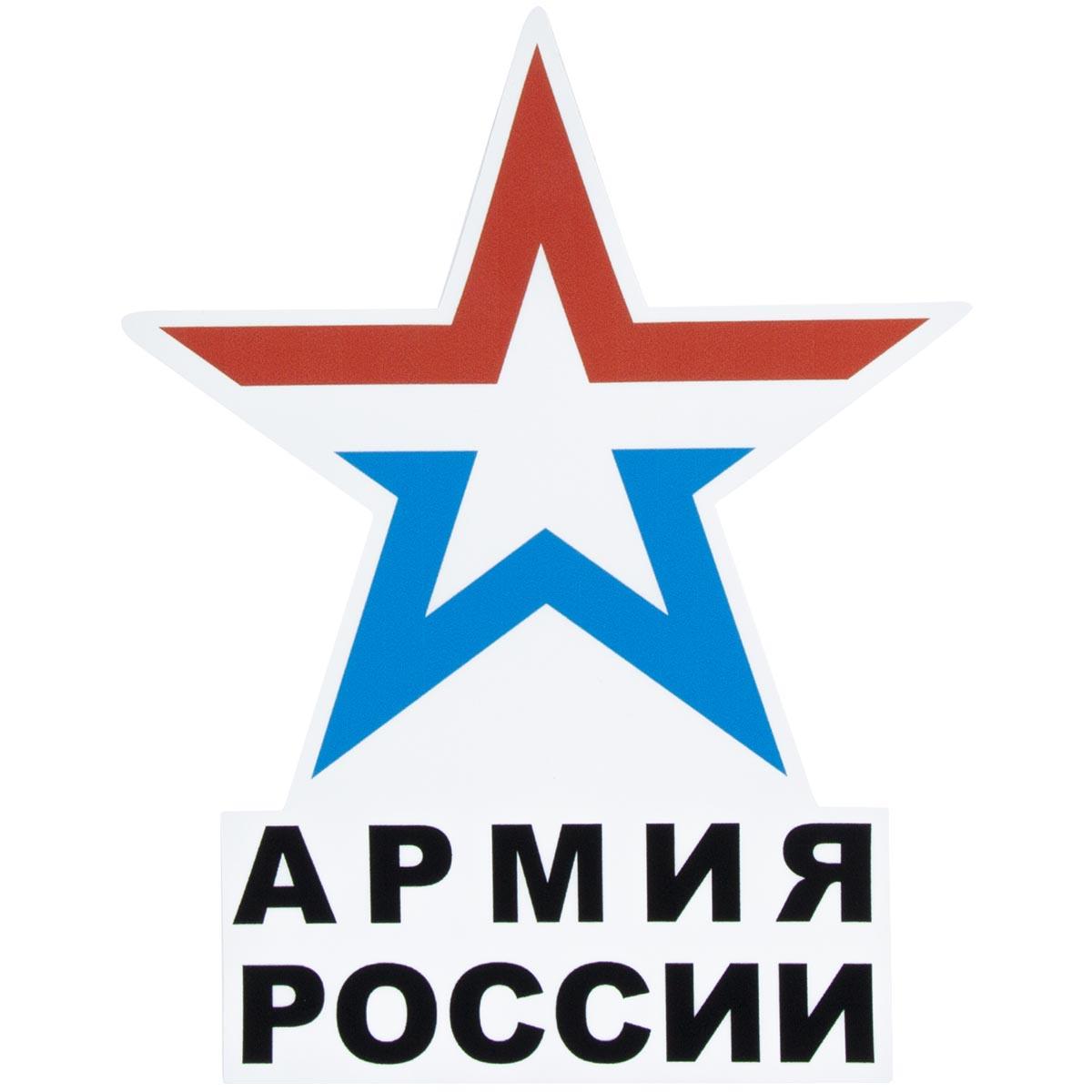 Наклейка на автомобиль Армия России звезда виниловая 10х17 для автомобиля или на автомобиль
