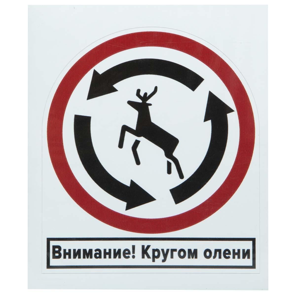 Наклейка на автомобиль Внимание! Кругом олени виниловая 9,5х11 для автомобиля или на автомобиль