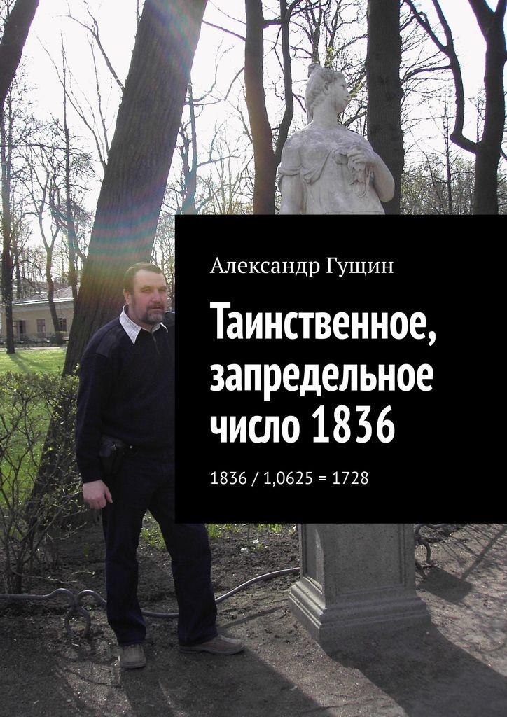 Таинственное, запредельное число 1836