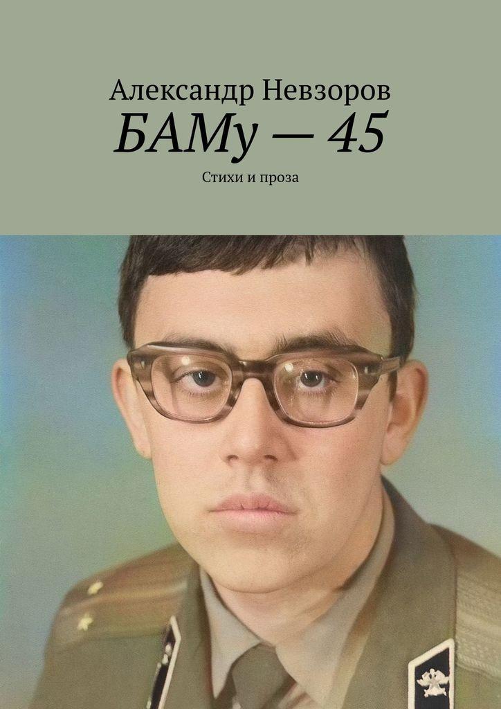БАМу - 45
